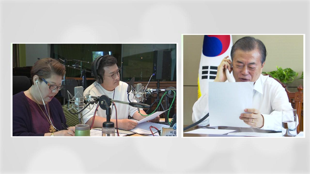 """""""성대모사 아니죠?"""" 문 대통령, 라디오 '여성시대' 깜짝 출연"""