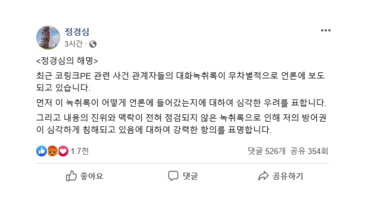 """정경심 """"5촌 조카 녹취록 보도에 심각한 우려...방어권 침해"""""""