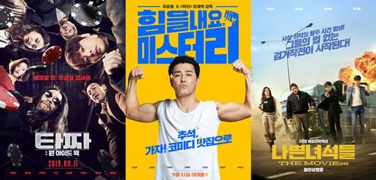 추석에 맞붙는 한국영화 3파전...누가 웃을까?