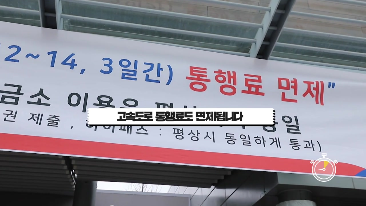 [3분뉴스] 추석 연휴 알아두면 좋은 '꿀팁'