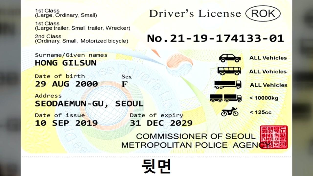국제면허증 없이 외국에서 운전한다...16일부터 발급
