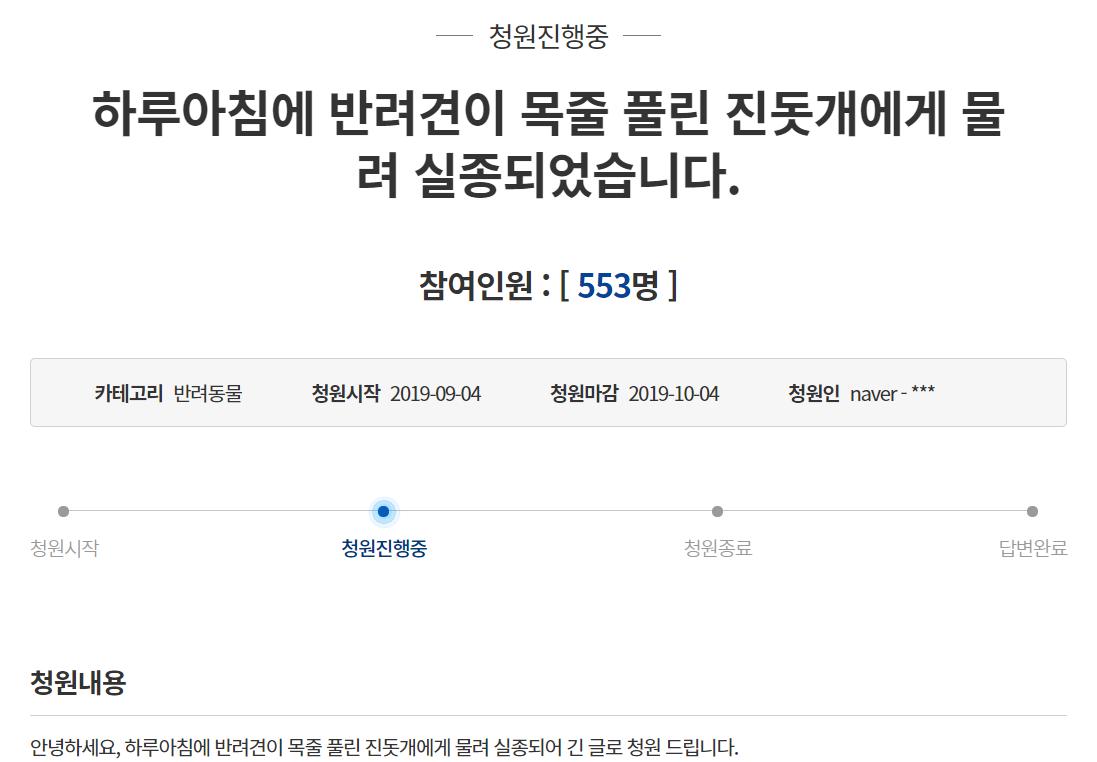 """""""목줄 풀린 진돗개에 물려 반려견 실종…제발 도와달라"""""""