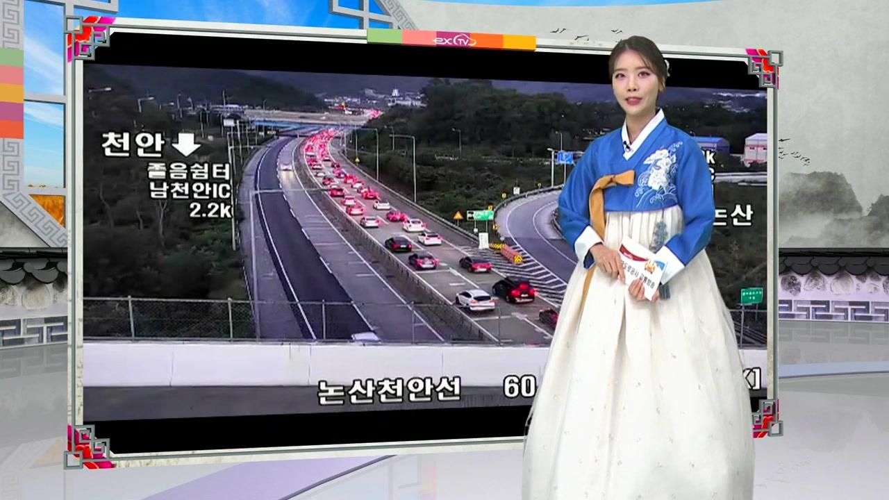[고속도로 교통상황] 오늘 가장 많은 교통량...오후 3시~5시 절정