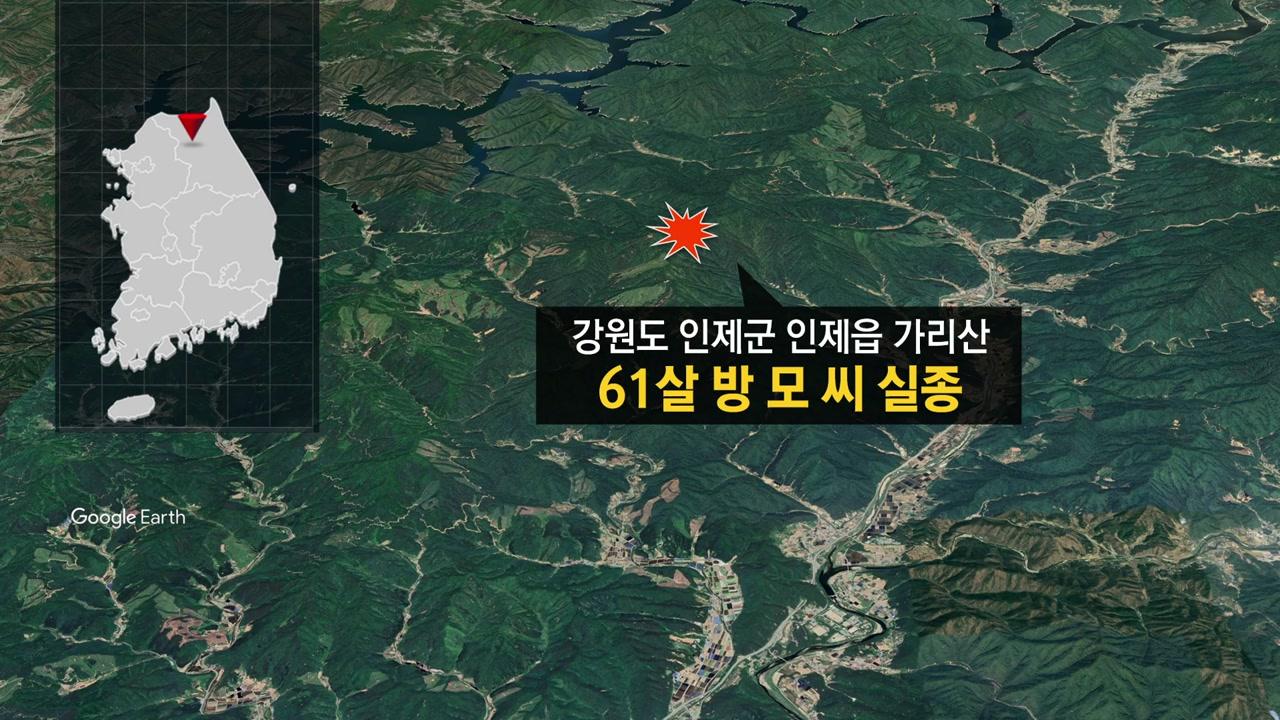 추석 연휴 산악 실종 사고 잇따라...수색 중