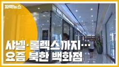 [자막뉴스] '샤넬'에 '롤렉스'까지...요즘 북한 백화점