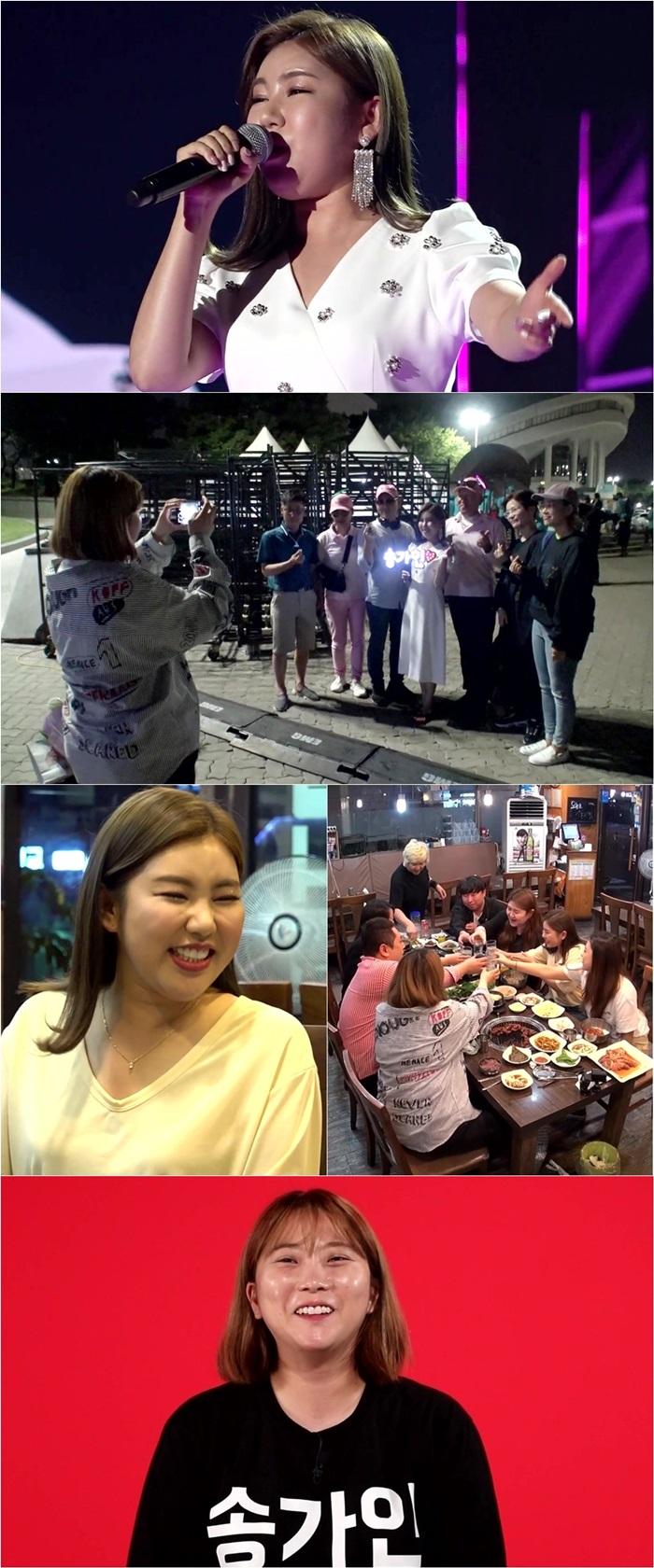 '전참시' 송가인, '1일' 된 매니저와 일상 공개…친자매 케미 예고