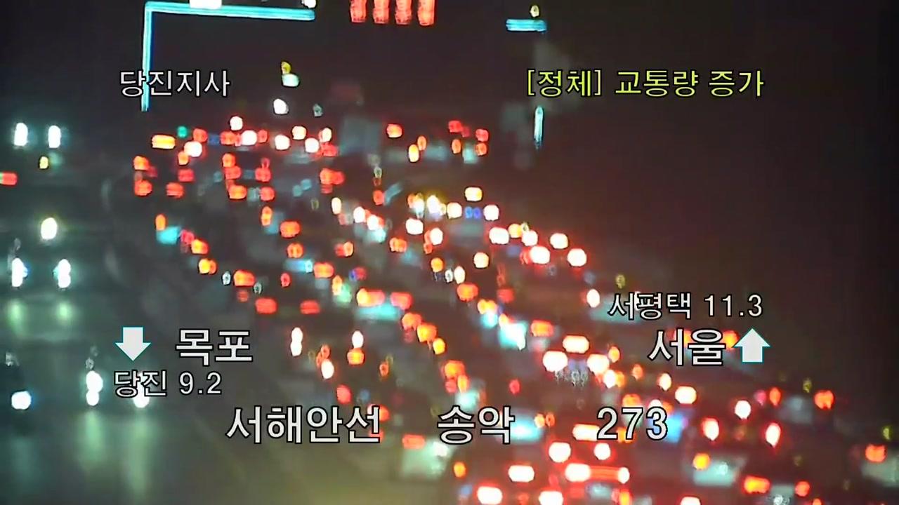 [이 시각 교통상황] 최대 고비 넘겼지만 여전히 '정체'...대전→서울 3시간