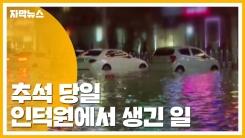 [자막뉴스] 추석 당일, 안양 인덕원에서 생긴 일