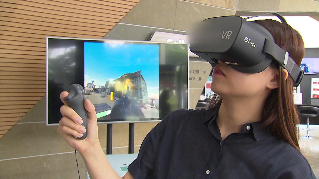 5G로 더 실감나는 VR...이통사 '불꽃 경쟁'