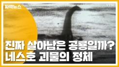[자막뉴스] 정말 공룡이 살아있는 걸까?...네스호 괴물 정체