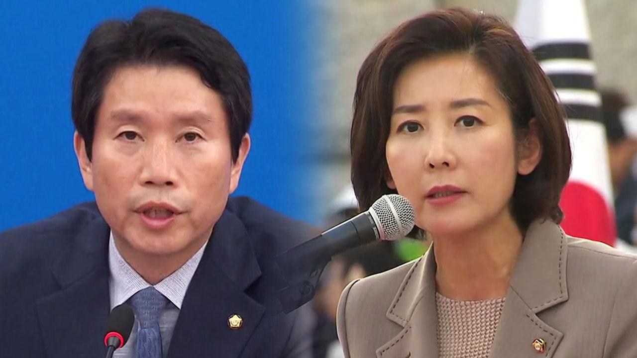 """""""민생 우선"""" vs """"정권 심판""""...정기국회 시작부터 진통"""