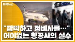 """[자막뉴스] """"깜빡하고 정비사를..."""" 항공사 지연된 황당 이유 (단독)"""