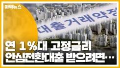 [자막뉴스] 연 1%대 고정금리...안심전환 대출 조건은?