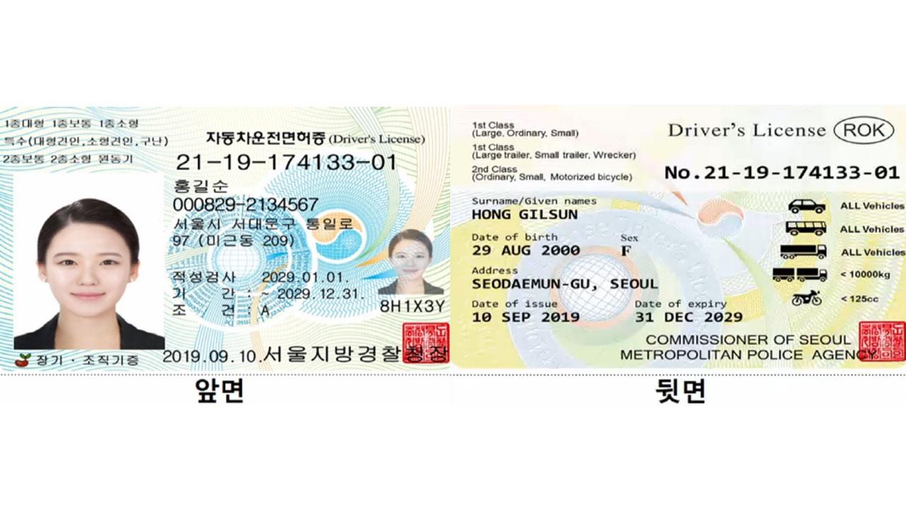 '33개국 운전' 영문 운전면허증 오늘부터 발급