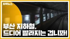 [자막뉴스] 부산 도시철도 급행열차 추진...'34분' 단축된다