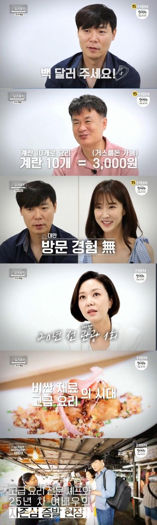 """최현석, '10달러 셰프' 제작진에 """"당혹... 백 달러 주세요"""""""