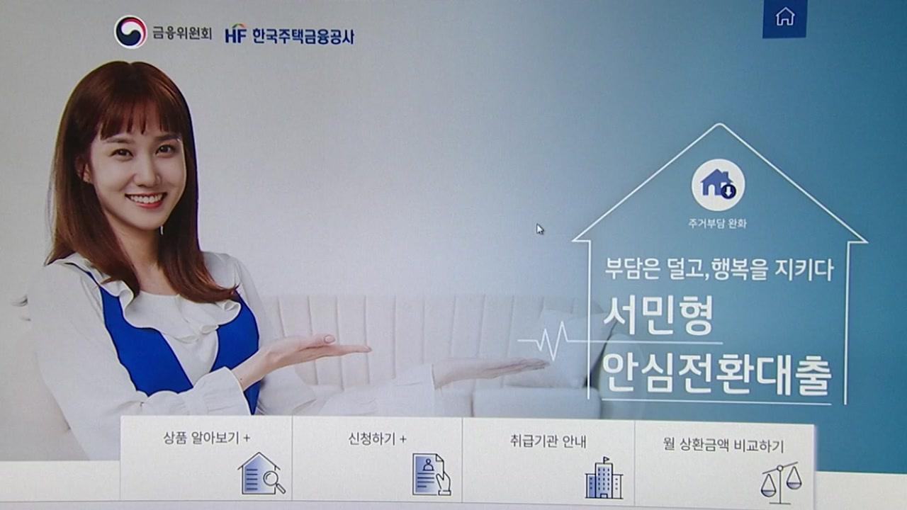 """""""서민형 안심전환대출, 선착순 아니니 혼잡 피해 신청하세요"""""""