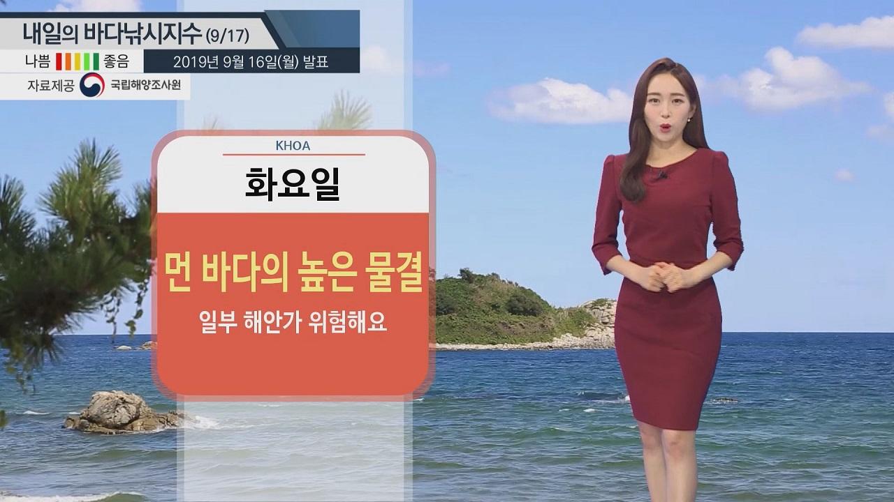 [내일의 바다낚시지수] 9월17일 일부 해상 풍랑특보 내려져... 출조 가능한  '황해'