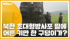 [자막뉴스] 北 초대형방사포 밑에 어른 키만 한 구덩이가?