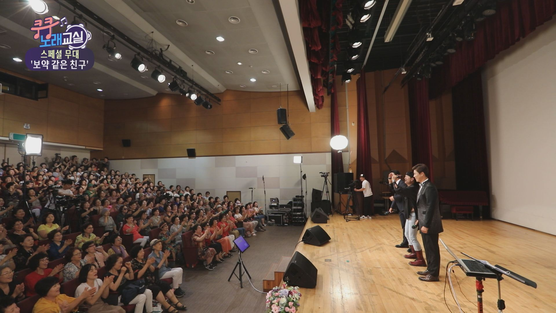 YTN라이프 '쿵쿵 노래교실' 2주년 특집 방송