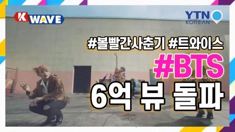 방탄소년단, 빅히트, 볼빨간사춘기, 트와이스