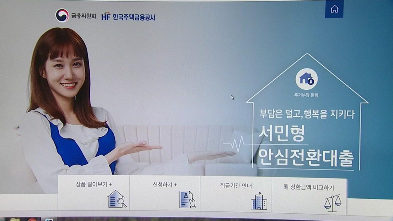'1%대 서민 안심전환대출' 신청 폭주...은행 '북새통'