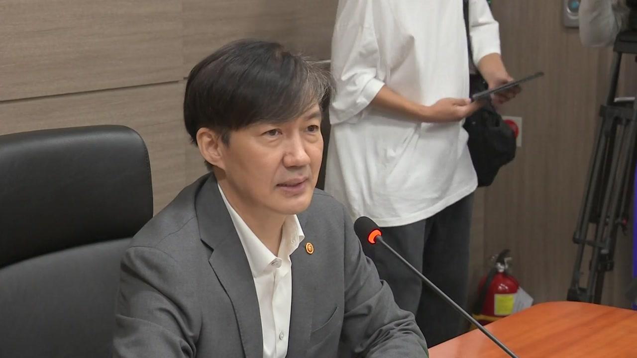 '검찰 개혁 행보' 조국, 전국 검사와 대화도 추진