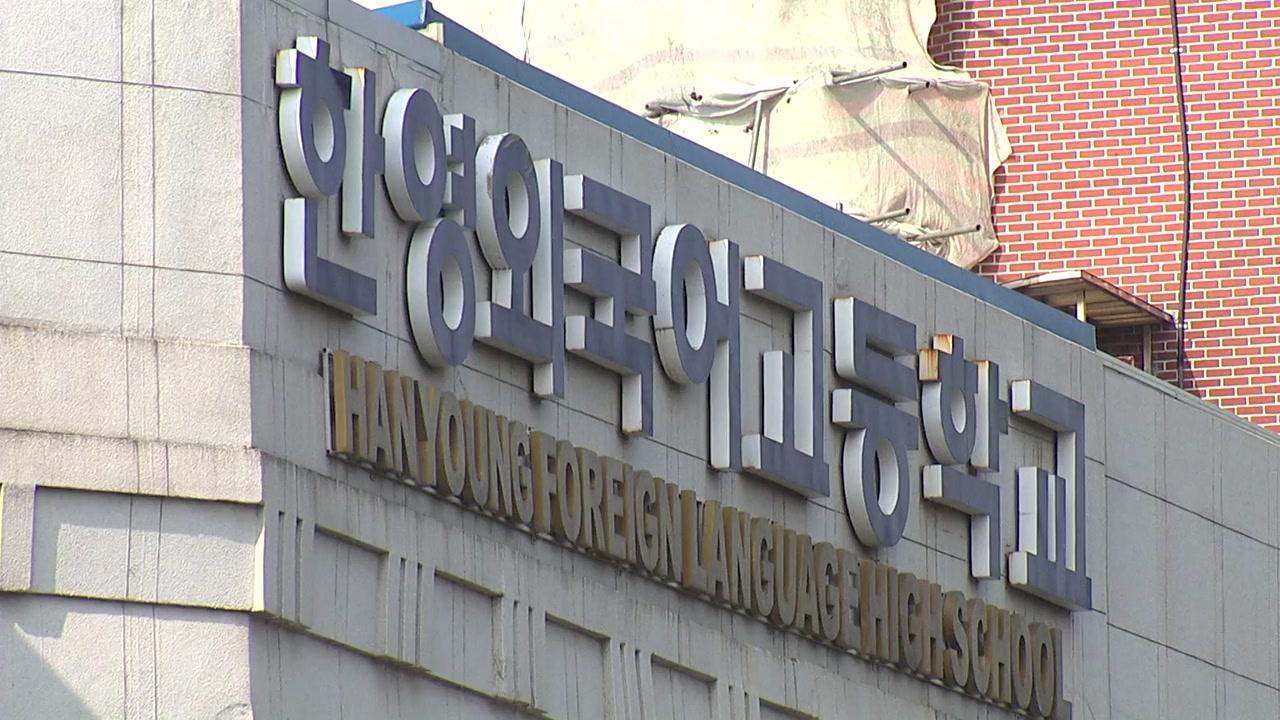 '조국 딸 학생부 유출' 서울교육청 압수수색