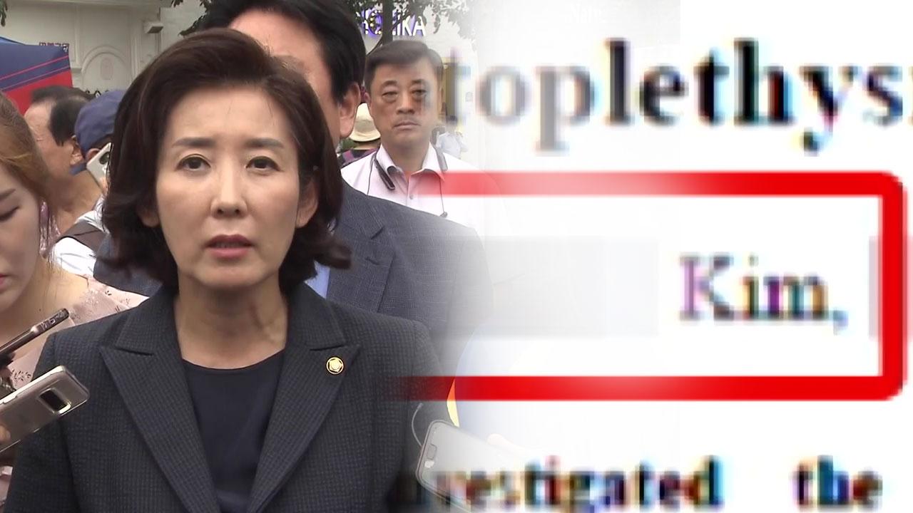 """""""나경원 자녀도 부정 입학 의혹""""...조국 후폭풍에 시민단체 고발"""