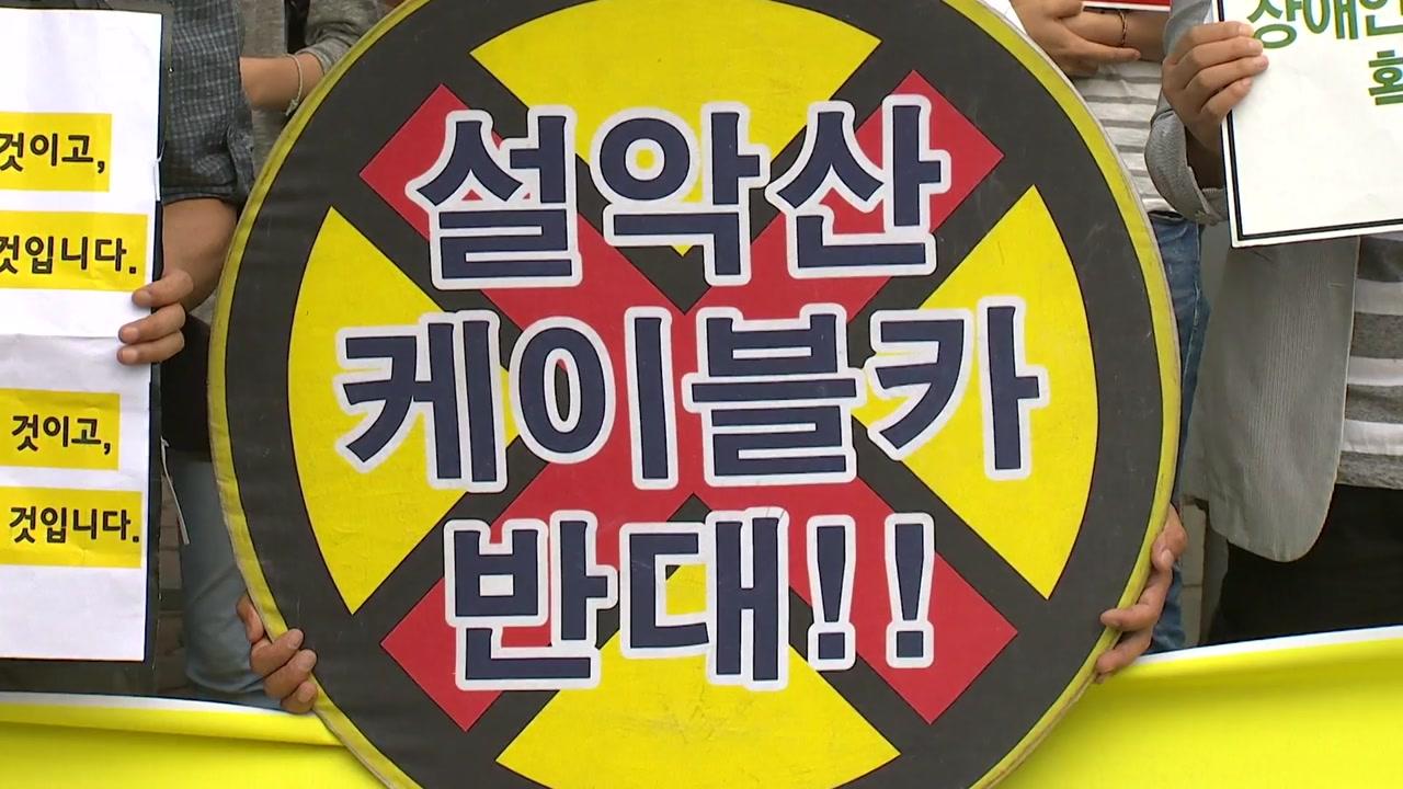 """환경단체 """"설악산 케이블카 '부동의' 환영"""""""