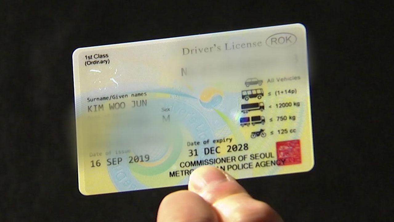 영문면허증 발급 시작...국제면허증 없이도 운전 가능
