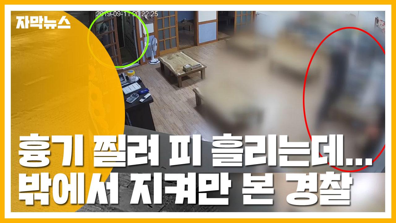 [자막뉴스] 흉기 찔려 피 흘리는데...밖에서 지켜만 본 경찰