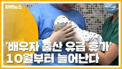 [자막뉴스] 10월부터 '배우자 출산 휴가' 이렇게 바뀐다!