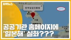 [자막뉴스] 우리나라 공공기관 홈페이지에 '동해' 아니고 '일본해'?