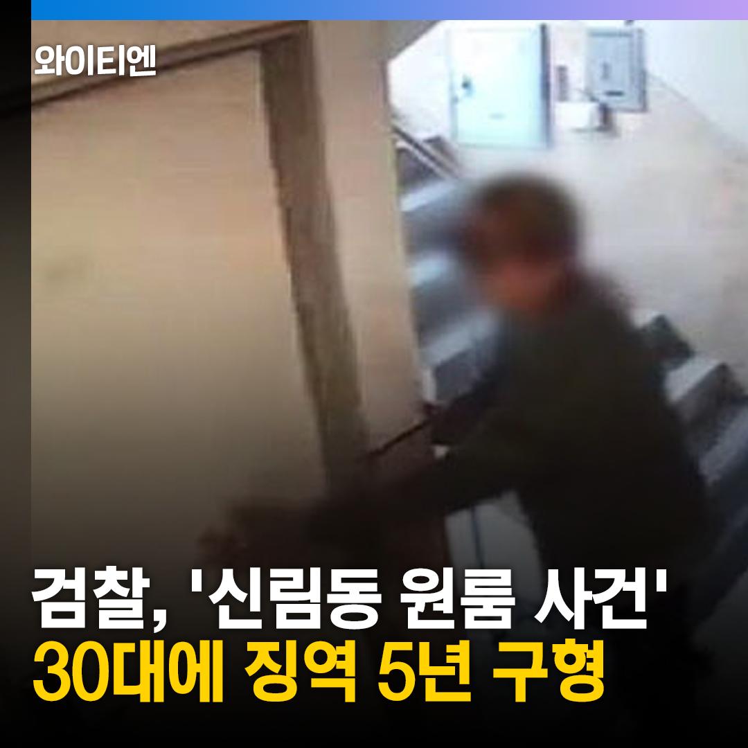 검찰, '신림동 원룸 사건' 30대에 징역 5년 구형