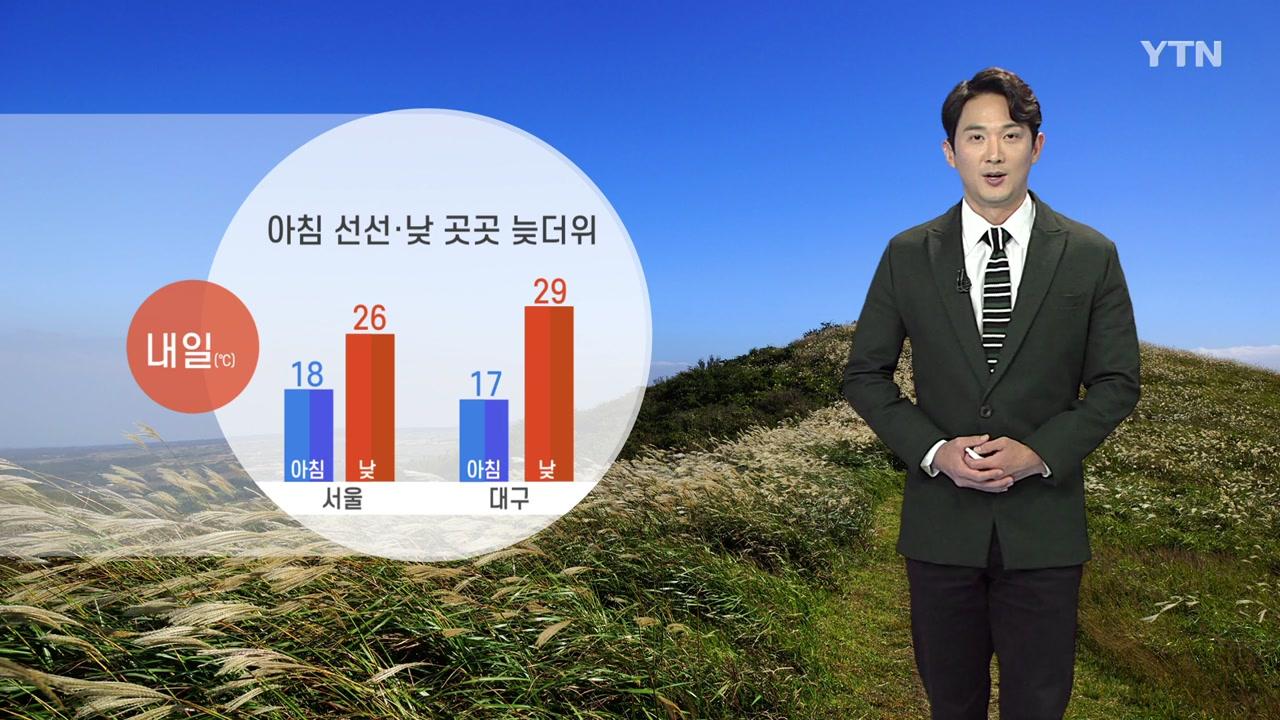 [날씨] 내일 아침·선선 낮 곳곳 늦더위...강한 자외선, 일교차 주의