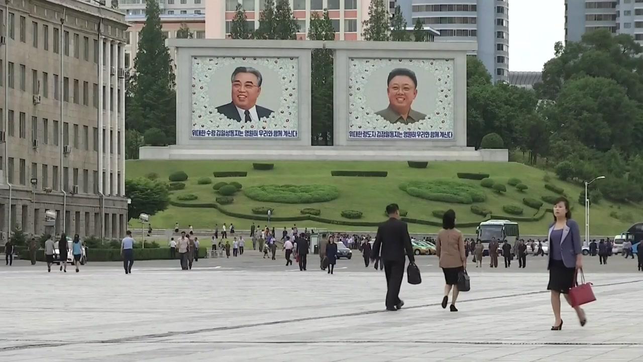 北신문, 북미대화 앞두고 '자력갱생' 재확인