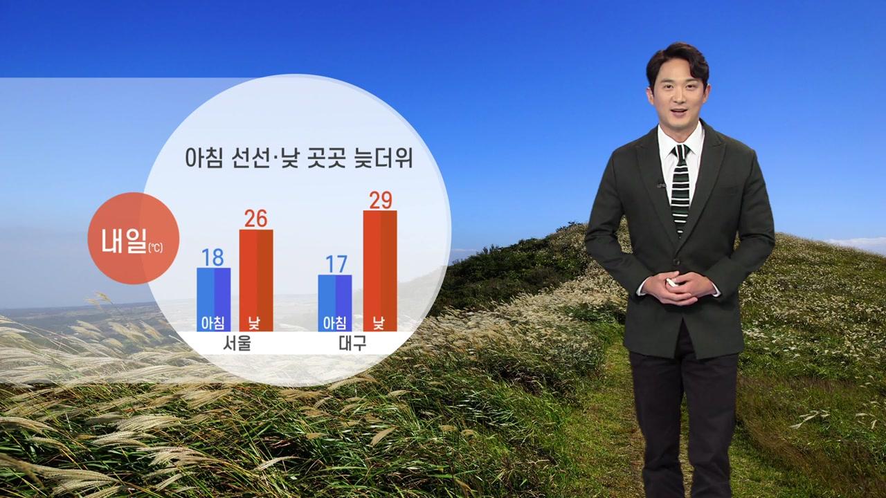 [날씨] 내일 아침 선선·낮 곳곳 늦더위...퇴근길 쌀쌀