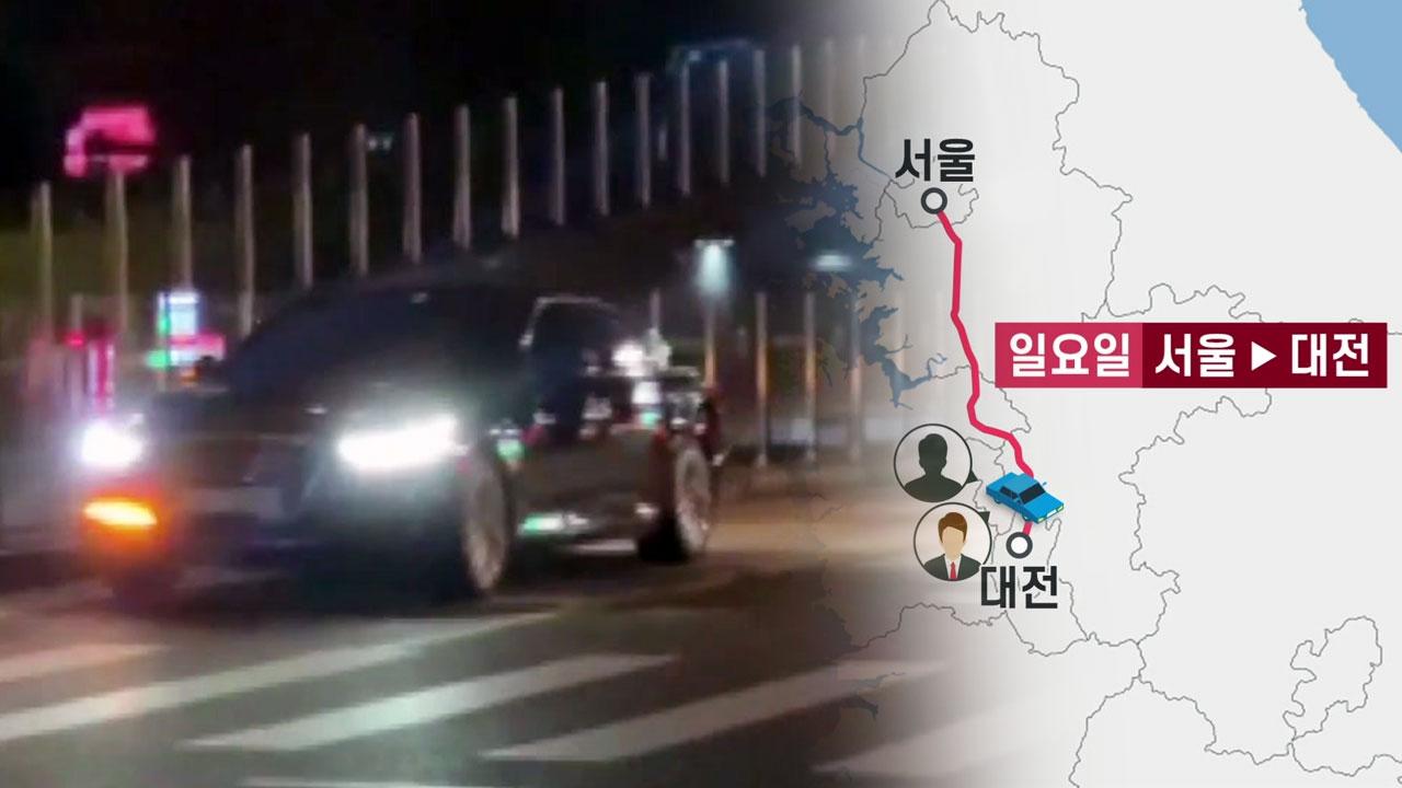 [단독] 김두철 IBS 원장 전용차 서울-대전 출퇴근...기사는 수당 미지급