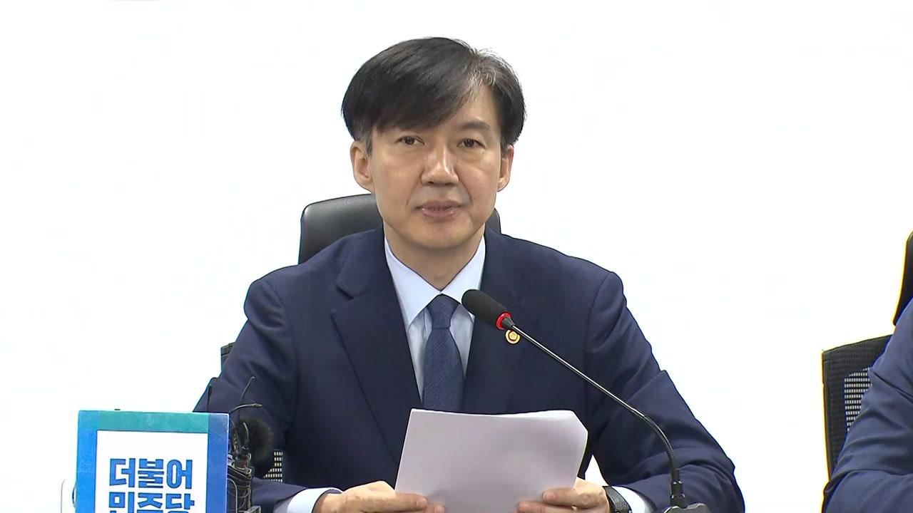 [현장영상] 당·정, '피의사실 공표 제한' 개정 협의