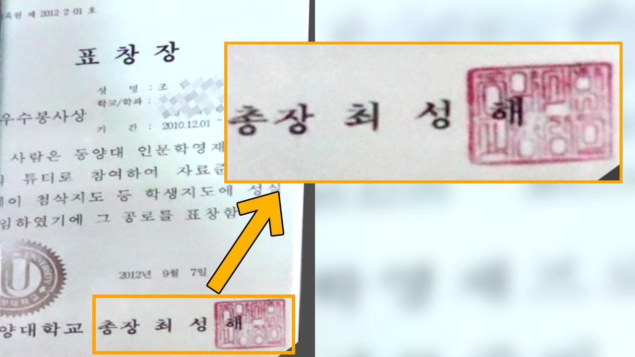 """檢, WFM 전 대표 등 줄소환...""""딸 표창장, 아들 상장 스캔해 위조"""""""