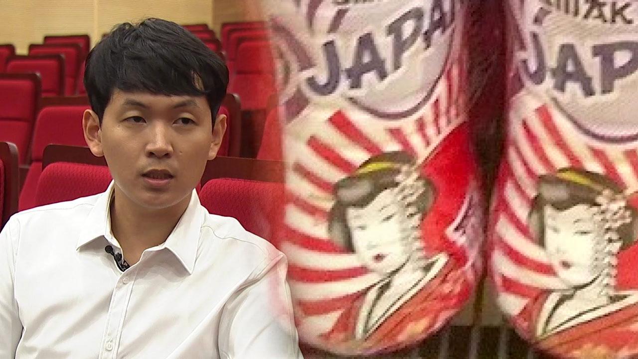 해외 곳곳 '욱일기' 사라지게 한 한국인들