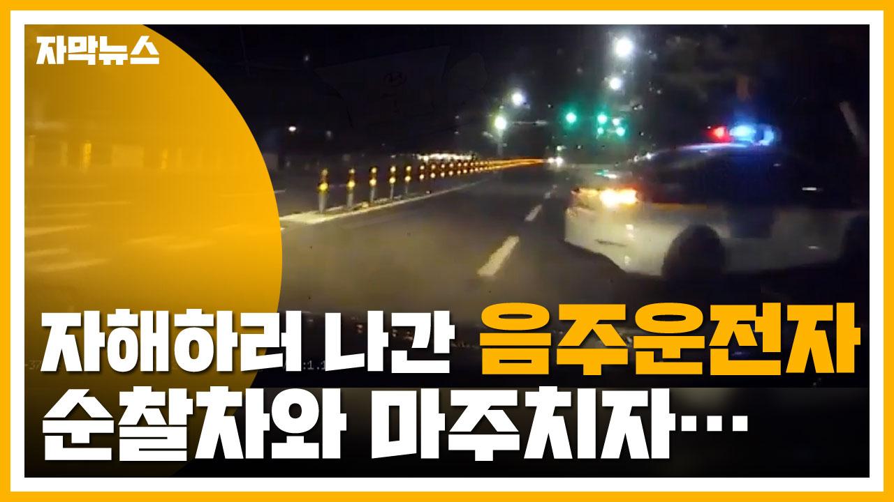 [자막뉴스] 가족 신고로 음주운전자 '추격'...자해 소동까지