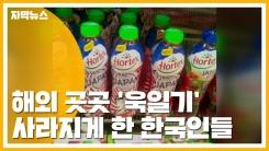 [자막뉴스] 해외 곳곳 '욱일기' 사라지게 한 한국인들