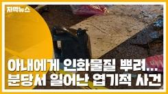 [자막뉴스] 아내에게 인화물질 뿌려...분당서 일어난 엽기적 사건