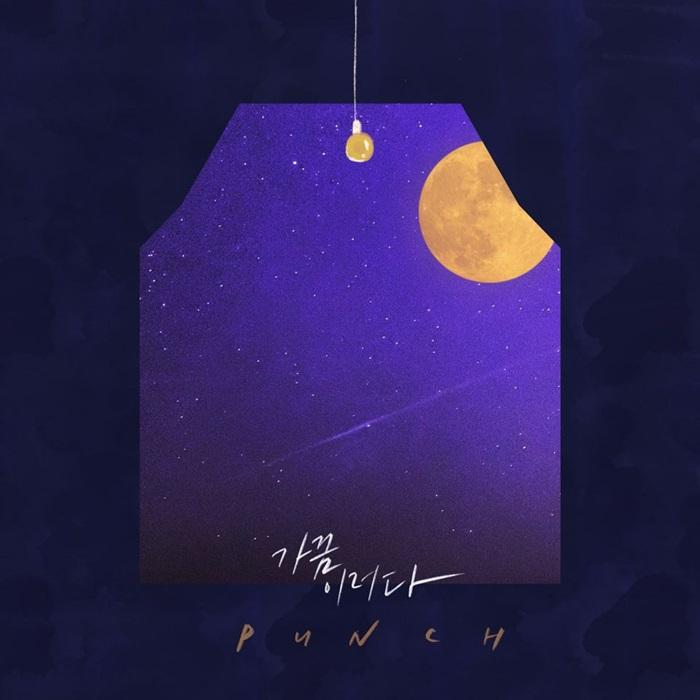 펀치, 오늘(18일) 신곡 '가끔 이러다' 발표…공감 100% '현실 이별송'