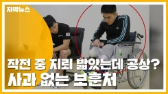 """[자막뉴스] """"작전 중 지뢰 밟았는데 공상?"""" 사과 없는 보훈처"""