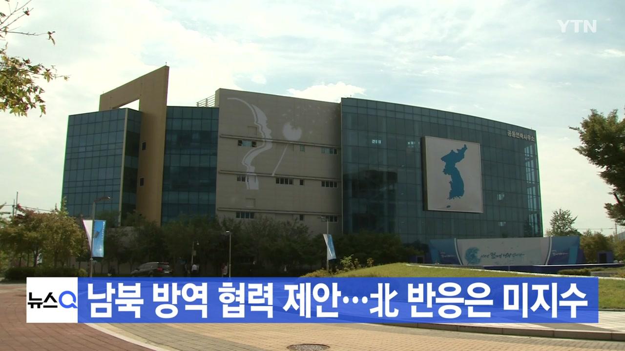 [YTN 실시간뉴스] 남북 방역 협력 제안...北 반응은 미지수