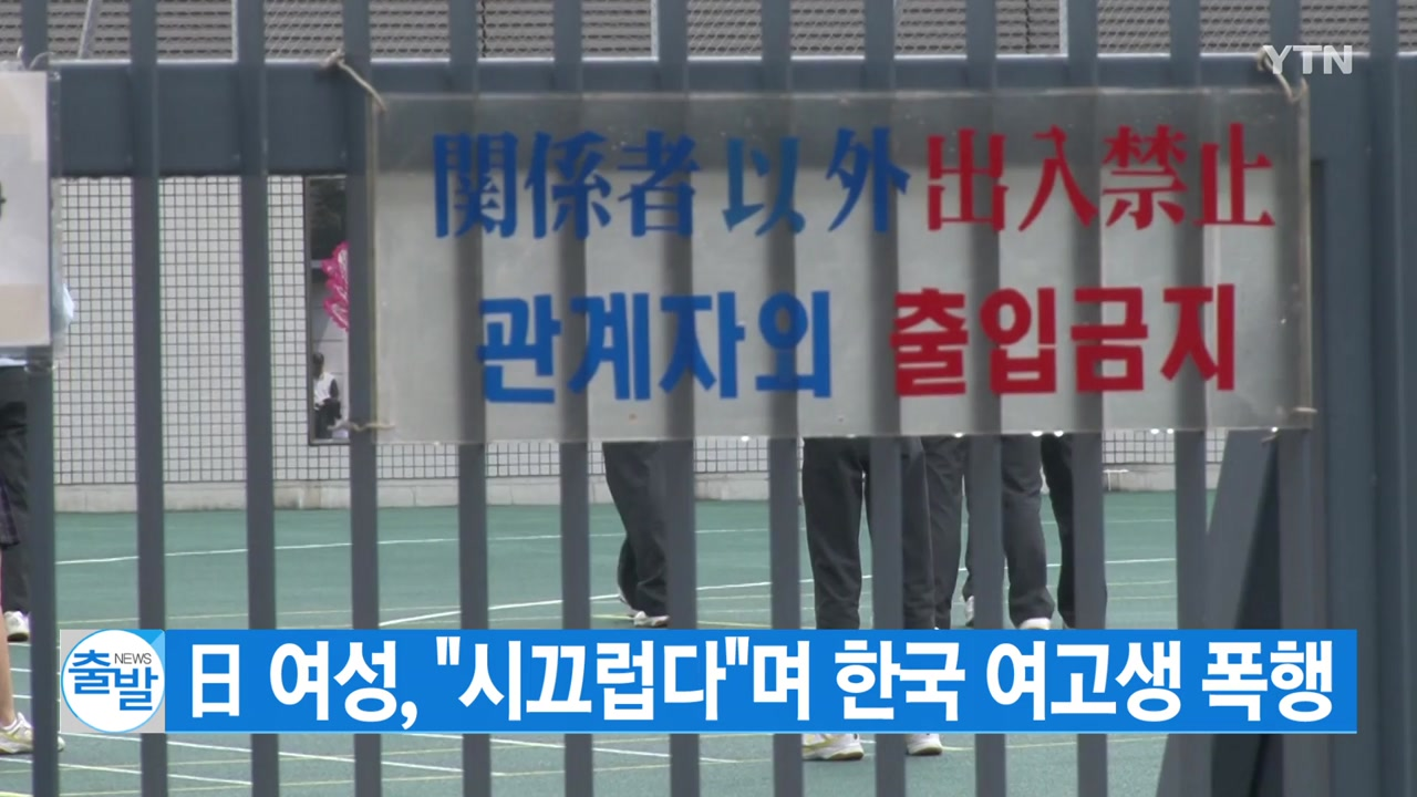 "[YTN 실시간뉴스] 日 여성, ""시끄럽다""며 한국 여고생 폭행"