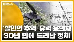 [자막뉴스] '살인의 추억' 30년 만에 확인된 유력 용의자의 정체